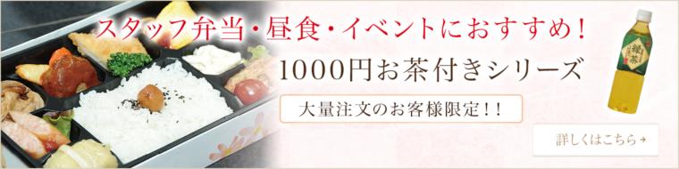 お茶付き1,000 円弁当
