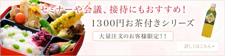 お茶付き 1,300 円弁当